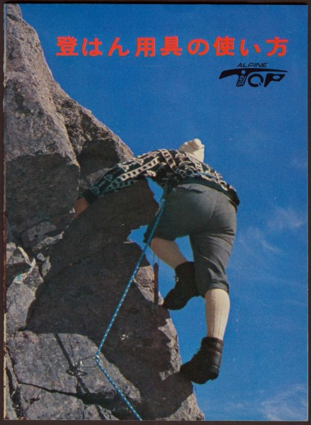 Alpine Top catalog front cover